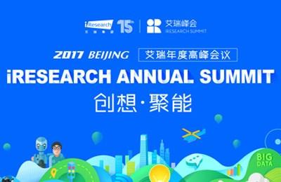 2017艾瑞(北京)年度高峰会议-图文专题