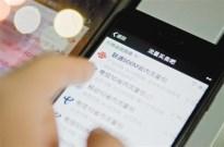 上网伪装成定向业务  运营商被盗用大量流量