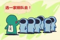 黄牛自曝网红店铺雇托假排队 又是资本惹的祸?