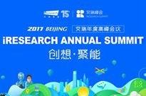 【演讲视频】2017艾瑞(北京)年度高峰会议 - 6月7日下午