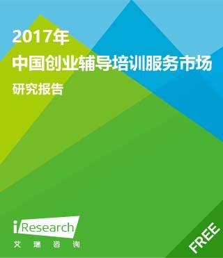 2017年中国创业辅导培训服务市场研究报告