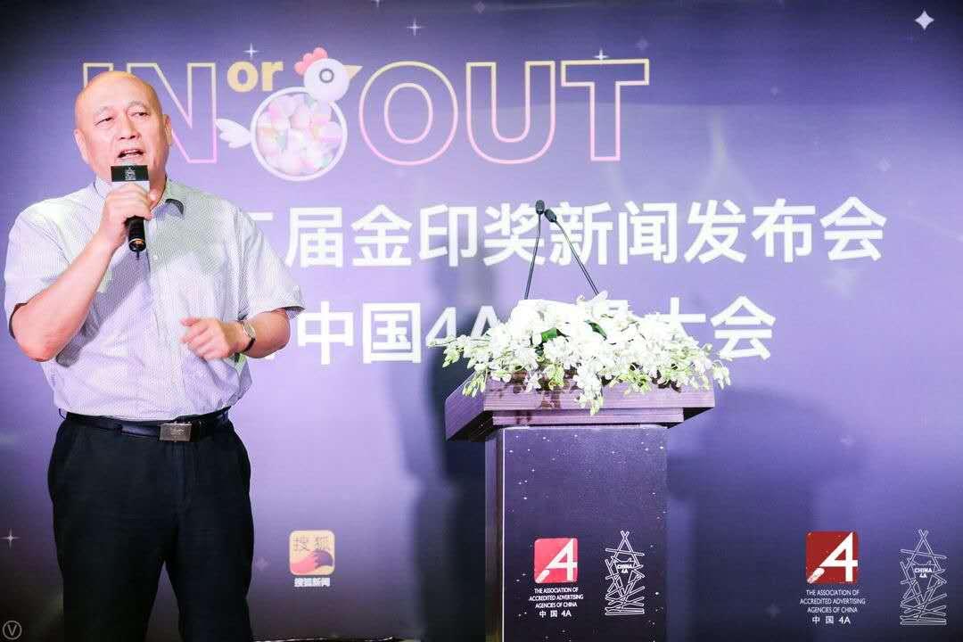 中国商务广告协会会长李西沙.jpg