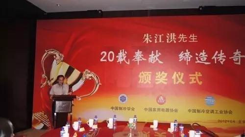 朱江洪在颁奖仪式现场图片来源:网络