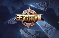 王者荣耀背后的产业江湖:带动玩家代练等爆发式突围