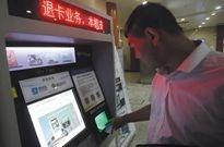 北京一卡通自助机亮相,终于支持微信支付宝充值退卡