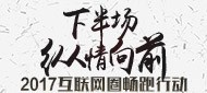 2017龙8娱乐官方网站圈畅跑行动