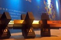 夺金!搜狐获2017 ECI Awards三项大奖