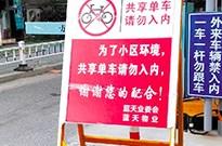 """小区物业纷纷下""""禁令"""":禁止共享单车进小区"""
