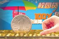 """网贷平台改头换面继续""""校园贷"""" 多数平台已暂停"""