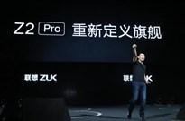 联想ZUK官网关闭 除了被怀念它还能留下什么?