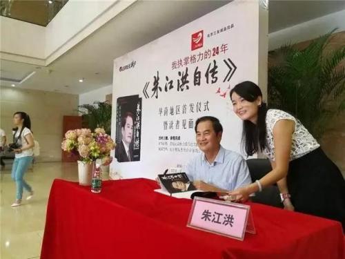 朱江洪的新书签售仪式图片来源:网络