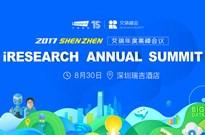 2017艾瑞(深圳)年度高峰会议本月底开幕,邀您一起追本溯源