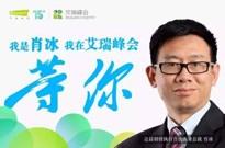 达晨创投执行合伙人兼总裁肖冰确认出席2017艾瑞(深圳)年度高峰会议