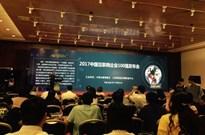 2017中国互联网企业100强发布,亿起联强势入围,腾讯、阿里、百度分列前三