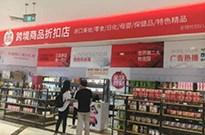 """微商也开实体店 不为卖货为""""拉人""""提成"""