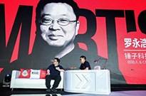 罗永浩:因为坚果Pro卖得好 锤子将获得10亿融资