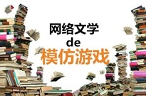 有一种原创叫山寨,网文江湖为什么总是抄袭者成功?