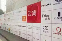 云集微店被定为传销罚款958万 吴秀波等曾站台