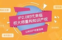 权大师两年登顶第一,互联网+知识产权修成正果