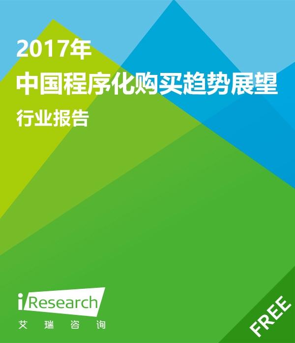 2017年中国程序化购买市场趋势展望报告