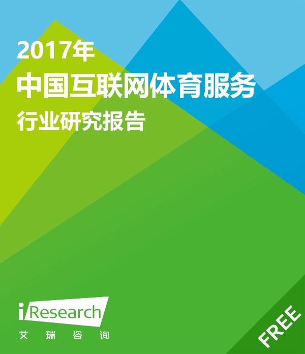 2017年中国互联网体育服务行业研究报告