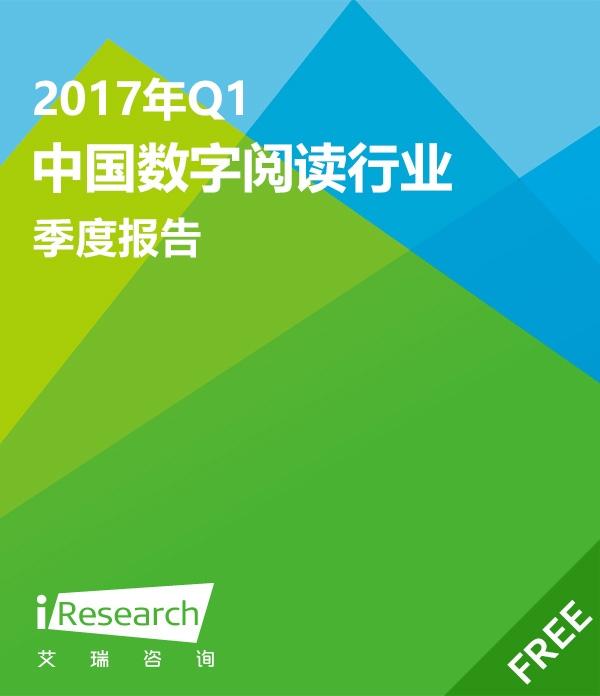 2017年Q1中国数字阅读行业季度报告