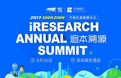 2017艾瑞(深圳)年度高峰会议