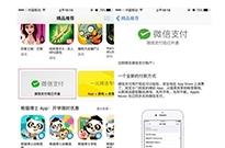 重磅!微信支付接入App Store和Apple Music