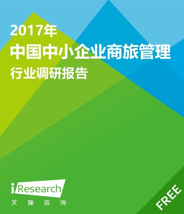 2017年中国中小企业商旅管理行业调研报告
