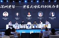 互动讨论:深圳黑帮—黑客式增长的创新力量