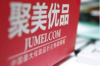 陈欧回应股东公开信:充电宝和电视剧是给聚美导流