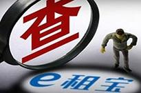 e租宝案宣判:涉案公司被罚19亿 主犯丁宁被判无期徒刑