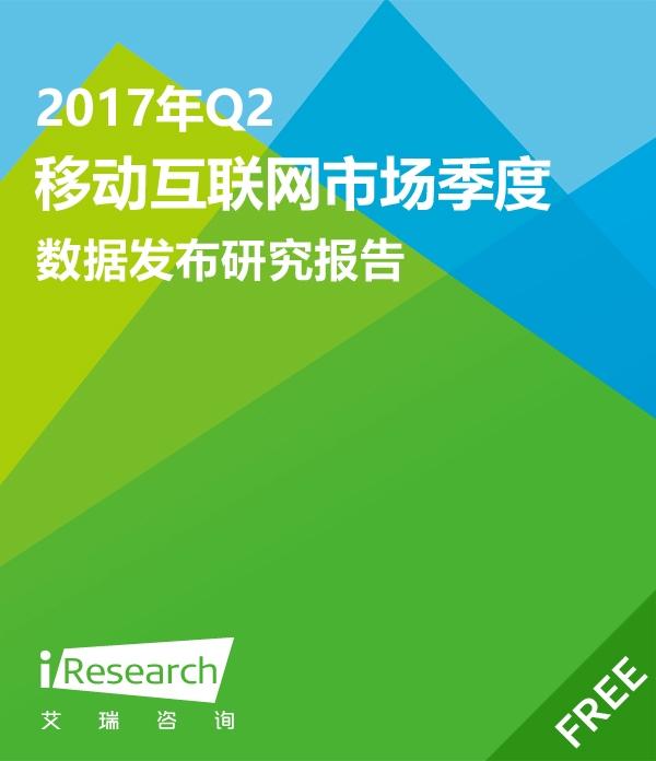 2017Q2移动互联网市场季度数据发布研究报告