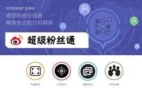 微博上线超级粉丝通 完善商业化生态布局