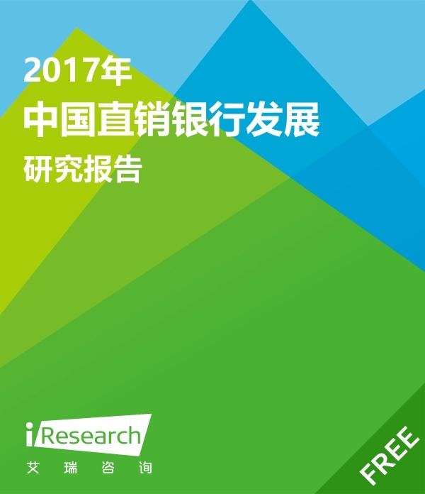 2017年中国直销银行发展研究报告