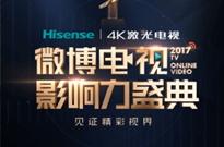 海信电视与微博台网强强联手,打造首届微博电・视影响力盛典