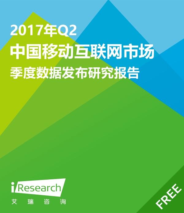 2017年Q2中国移动互联网市场季度数据发布研究报告
