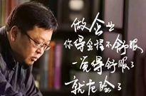 【午报】罗永浩:锤子T系列还在痛苦的平衡和憋大招中