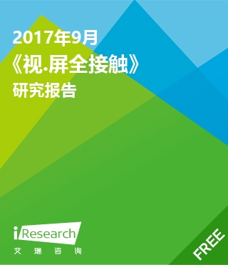 2017年9月《视.屏全接触》报告