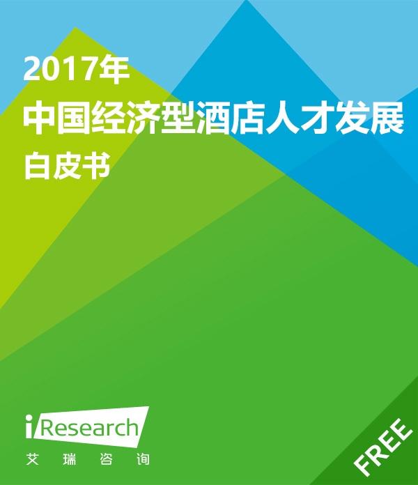 2017中国经济型酒店人才发展白皮书