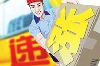 """【午报】圆通撤下涨价通知,副总裁表态""""双11""""期间不涨价"""