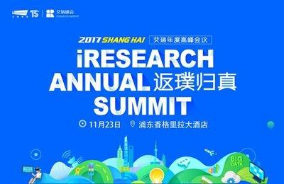 2017艾瑞(上海)年度高峰会议