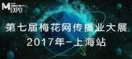 第七届梅花网传播业大展