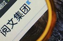 阅文集团11月8日在港上市:市值最高将达近500亿港元