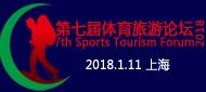 第七届体育旅游论坛