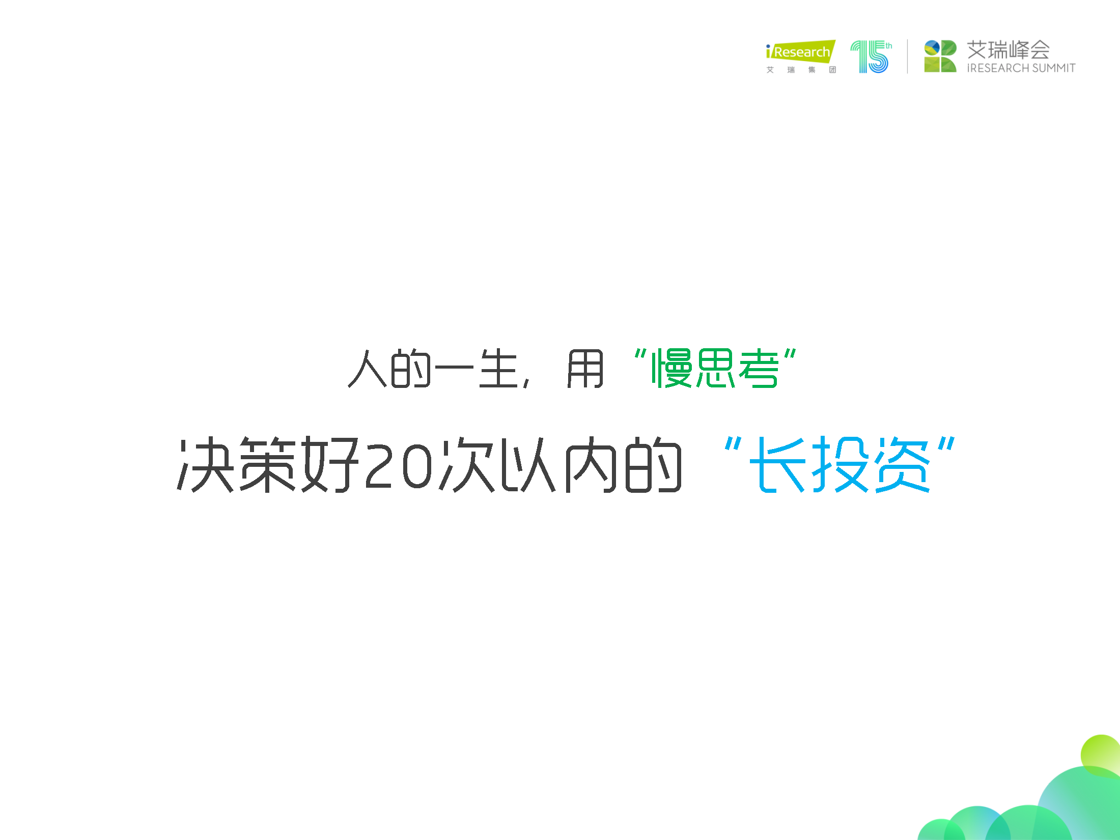 """杨伟庆 用""""慢思考""""决策""""长投资""""_35.png"""