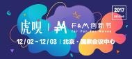 2017虎嗅F&M创新节
