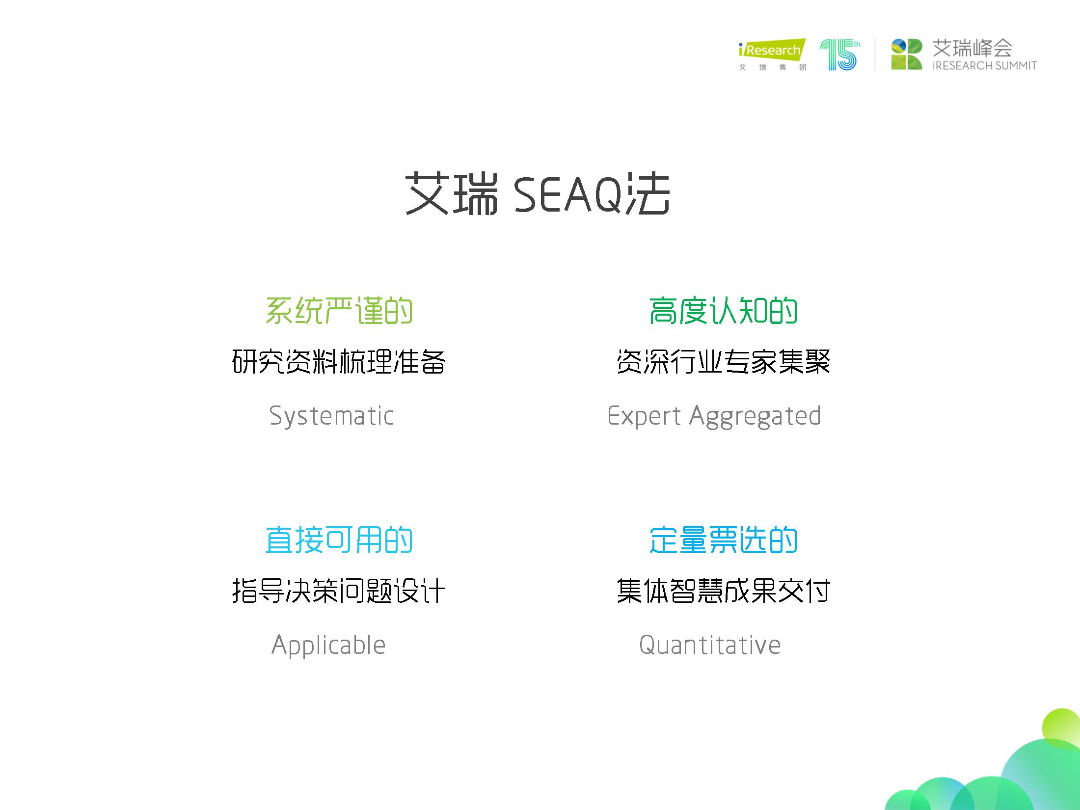 """杨伟庆 用""""慢思考""""决策""""长投资""""_24.png"""