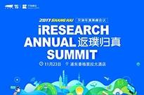 2017艾瑞(上海)年度高峰会议11月23日盛大召开
