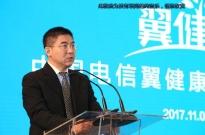 """中国电信发布翼健康+升级战略 联合多家医疗机构打造国内首个""""名医IP联盟"""""""